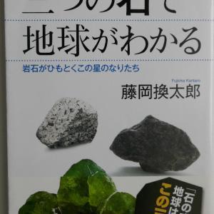 2時間で教えてもらえる石と土の本を読む