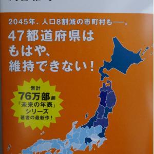 「未来の地図帳 著河合雅司  人口減少日本で各地に起こること」 を読む