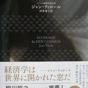 「よき社会のための経済学 著ジャン・ティロール」を読む