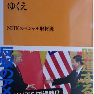 「米中ハイテク覇権のゆくえ NHKスペシャル取材班」を読んで考える
