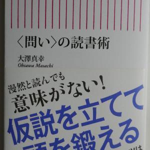 「<問い>の読書術 著大澤真幸」を読む
