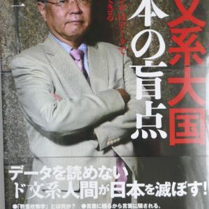 「ド文系大国日本の盲点 反日プロパガンダはデータですべて論破できる著高橋洋一」を読む