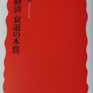 「平成経済衰退の本質 著金子勝」を読む