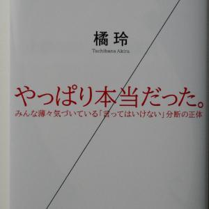 「上級国民/下級国民 著橘玲」を読む