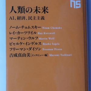 「人類の未来 AI、経済、民主主義 著吉成真由美」を読む