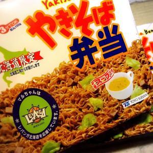 【北海道】北海道限定のやきそば弁当を頂きました!