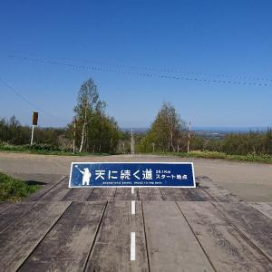 【北海道】北海道限定❗天に続く道で羽が生えそうになりました