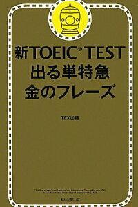 TOEICの勉強!~まずは単語から~