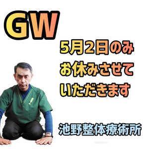GW休日のお知らせ