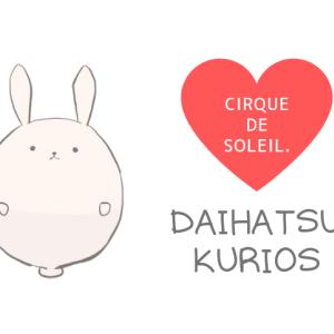 シルク・ドゥ・ソレイユの「ダイハツ キュリオス」福岡公演に行くよ