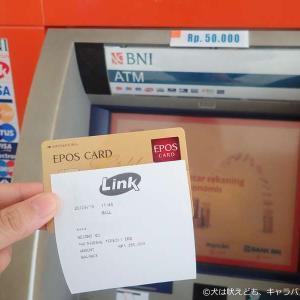 【エポスカード】インドネシアのATMで現地通貨をキャッシングする方法と注意すべきこと!【海外キャッシング】