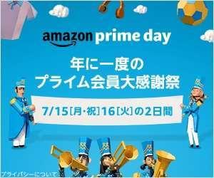 【Amazonプライム】プライムデーで防水Kindleが欲しい【買いたいもの】