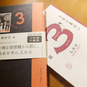 石井ゆかりさん、3年の星占い予約した!