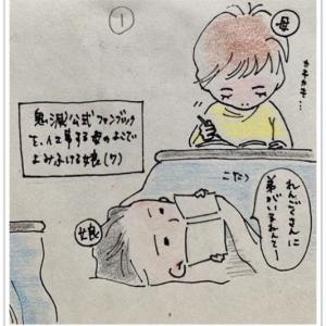 娘語録【7歳の気付き】