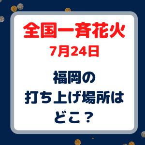 全国一斉花火/福岡の打ち上げ場所はどこ?予想!はじまりの花火7月24日