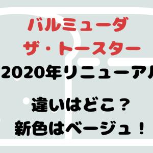 バルミューダザトースター新型2020の違いは?新色はベージュ!型番まとめ