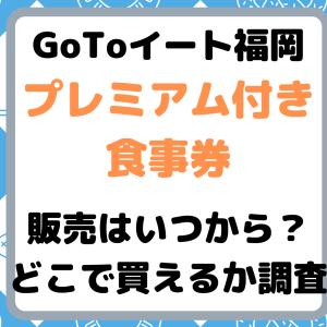 GoToイート福岡の食事券販売はいつからいつまで?買える場所はどこ?