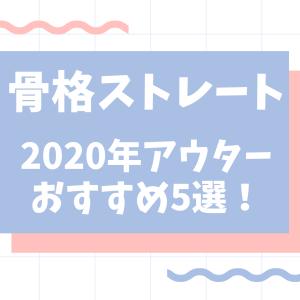 骨格ストレート/2020アウターおすすめ5選!通販で買えるコート