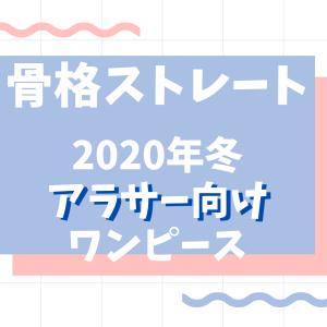 骨格ストレート向けワンピース2020冬/アラサーにおすすめ!