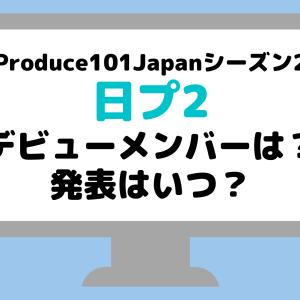 日プ2(プデュ日本2)デビューメンバー11人は誰?発表はいつ?