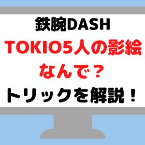 TOKIO5人の影絵はなぜ?トリック・仕掛けを解説!鉄腕DASH