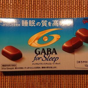 GABAフォースリープ チョコレートで快眠!?