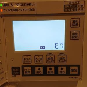 何これ!?デシカント エラーコード E7