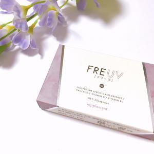 【口コミ】通勤焼けしたくない40代女性におすすめの飲む日焼け止め「FREUV(フリーヴ)」徹底レビュー