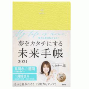 【手帳活用術】「ワタナベ薫さんの夢をカタチにする未来手帳2021」おススメの使い方
