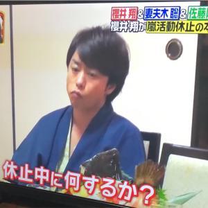 嵐 櫻井翔 THE夜会 嵐活動休止の本音  妻夫木聡さん・佐藤隆太さんと