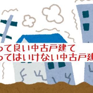 地震を考えたときに、買って良い中古戸建てと買ってはいけない中古戸建ての見分け方