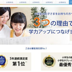 Z会小学生タブレットコース