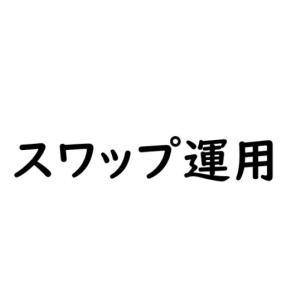 【スワップ運用】過去最高益かな? 累計損益+179,871円