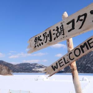 全面凍る湖の上、然別湖コタン。世界で唯一の、露天風呂に入ってきました!