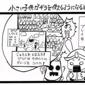 【ギラに始まりギラに終わる】第29回 : TEAMジウヨリのゲーム2コマ劇場!その12『小さな子供がギラを使えるようになると…?』