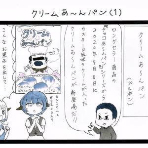 【クリームあ~んぱん前編】第37回 : ノエダの2コマ漫画!その4『クリームあ~んぱん(1)』