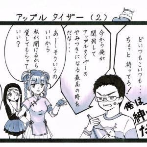 【アップルタイザー後編】第57回 : ぴよっこの2コマ漫画!その8『アップルタイザー(2)』