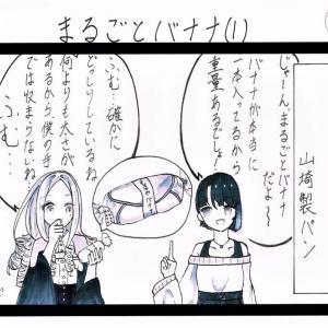 【まることバナナ前編】第59回 : 南雲すずかの2コマ漫画!その13『まるごとバナナ(1)』