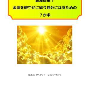 【開運☆無料メルマガ特典】 金運招福!金運を軽やかに纏う自分になるための7か条 島根・出雲