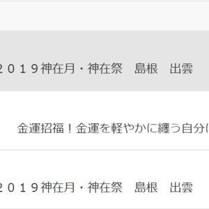 開運☆無料メルマガ、朝山神社の記事が、公式ハッシュタグランキングにランクイン!