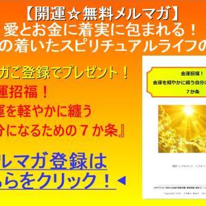 無料メルマガ登録で『願いを叶える黄金の羅針盤☆  開運数霊鑑定 基本鑑定』がお得に受けられます♪