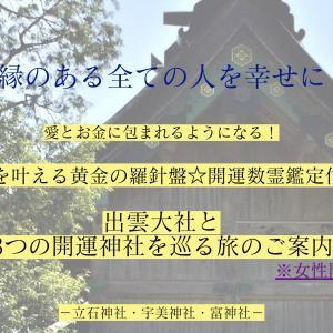 ツアー報告②:出雲大社と「4つ」の開運神社を巡る旅開催しました! 「富神社」で金運アップを祈願