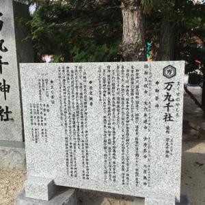 ツアー報告③:出雲大社と4つの開運神社を巡る旅開催しました  万九千神社で、びっくりミラクルが!