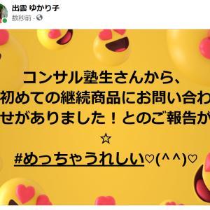 コンサル塾生さんからのうれしいご報告ヽ(^o^)丿♡初めての継続商品にお問い合わせがありました!
