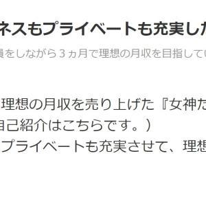 ◆我こそは!と思う北海道・東北の方へ &仕事運アップの33♪