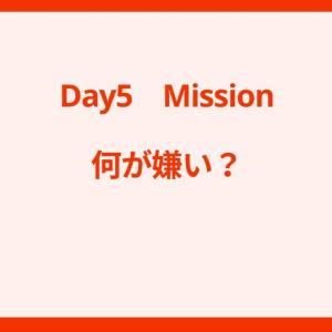 ◆Day5 Mission 何が嫌い? その①