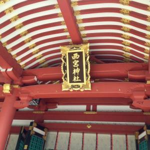 ◆ご利益倍増!309kmかけて、えびすだいこく両参り! 出雲大社 & 西宮神社