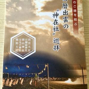 2019年神在月 神在りの出雲・松江を巡る  幸縁結びの開運ツアーのご案内