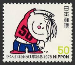 昭和50年頃の体育の授業