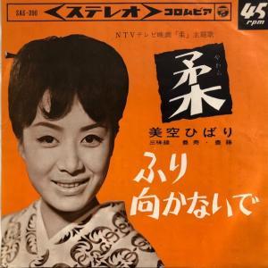 昭和40年のヒット曲